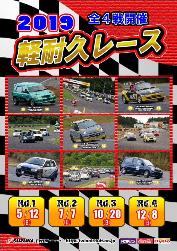 9月9日(月)~ 2019軽耐久Round.3申込受付開始!
